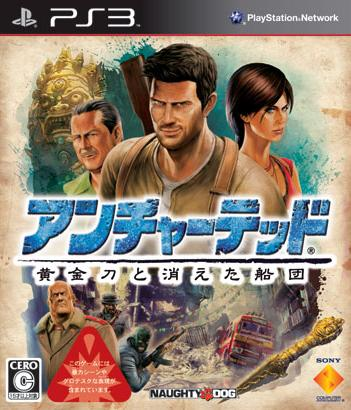 Uncharted_2_Among_Thieves_JP_boxart